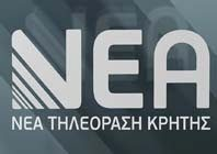 nea-tileorasi-kritis-1