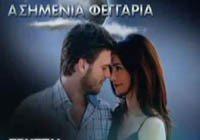 ashmenia-feggaria-1