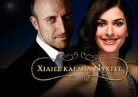 xilies_kai_mia_nyxtes-1