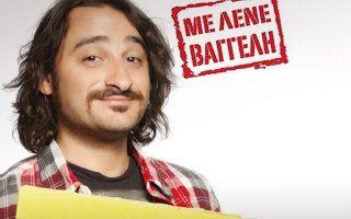 me_lene_baggeli-1