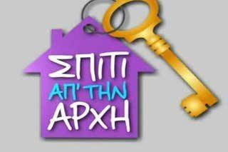 Spiti-apo-thn-arxh-1