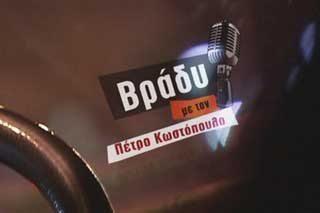 bradi-kostopoulos-1