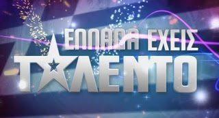 ELLADA_EXEIS_TALENTO_LOGO-1