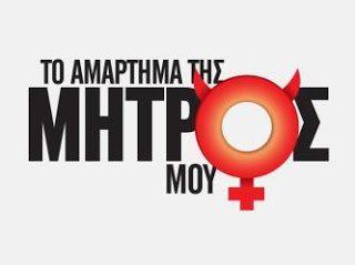 to-amaertima-tis-mitros-moy-1