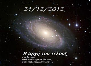 i-arxi-tou-telous-1