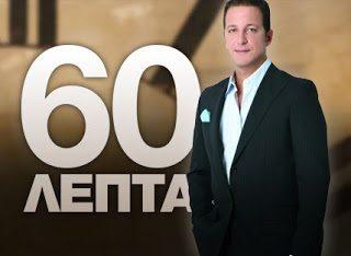 60-lepta-1