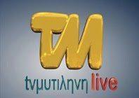 mitilini-tv-1