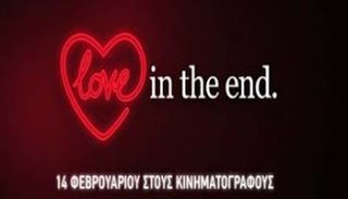 love-in-the-end-1