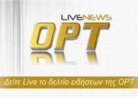 ort-tv-eidiseis-1