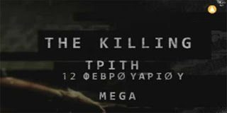 the-killing-erhete-sto-mega-1
