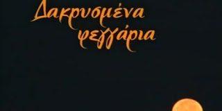 dakrismena-feggaria-1