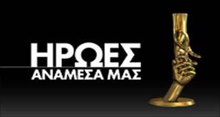 iroes-anamesa-mas-ekpompes-epeisodia-1