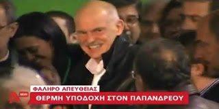 thermi-i-ipodohi-tou-giorgou-papandreoy-sto-sinedrio-1
