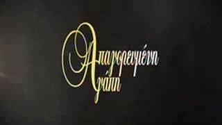 apagorevmeni-agapi-1