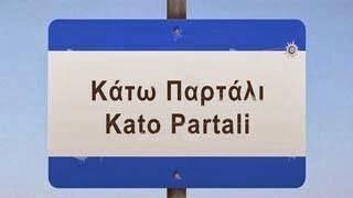kato-partali-1