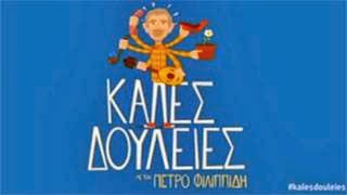 kales-douleies-2