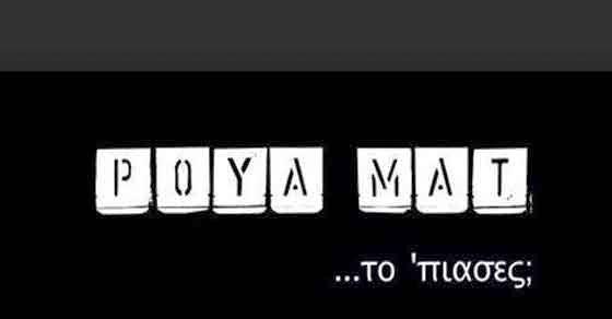 roua-mat-epeisodia-1