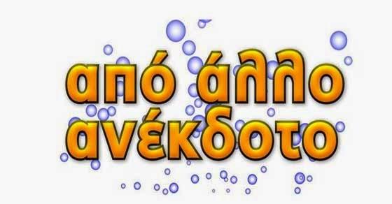 apo-allo-anekdoto-epeisodia-1