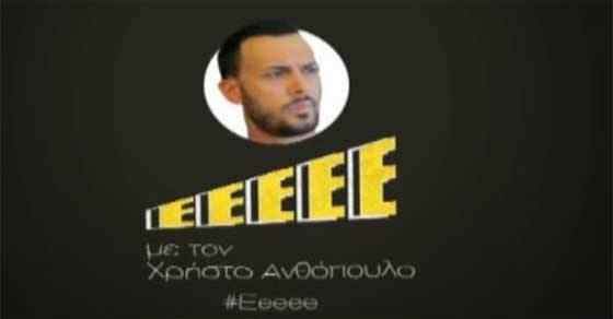 eeeee-ekpompi-mega-1