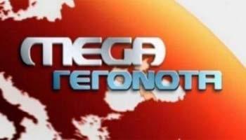 Τέλος το MEGA – Να τι θα συμβεί την Παρασκευή