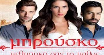 Πασίγνωστος Έλληνας τραγουδιστής έκανε μήνυση στο Μπρούσκο και…